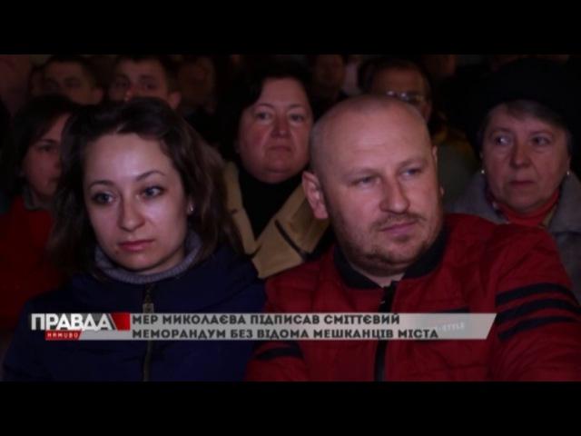 Міський голова Миколаєва підписав сміттєвий меморандум не провівши громадськи