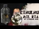 Бак с сигаретной затяжкой Cthulhu MTL RTA