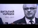 Виталий Чуркин: лучшее