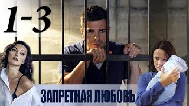 Запретная любовь 1-2-3 серия (сериал 2016) Детективная мелодрама / фильмы и сериалы н ...