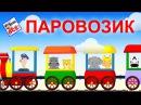 Паровозик. Музыкальный развивающий мультфильм для малышей / The train song for kids. Наше в