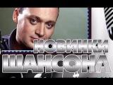 РУССКИЙ ШАНСОН - лучшие новинки 2016  2017 года