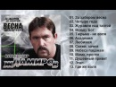Владимир Ждамиров За забором весна Полный сборник