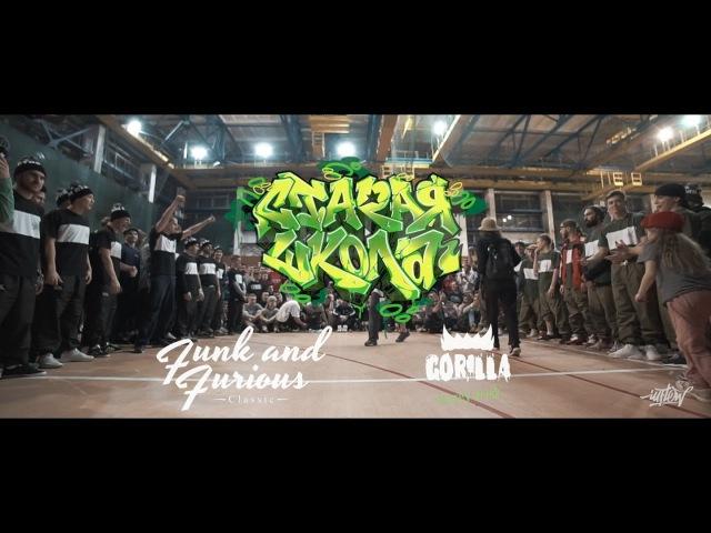 20 VS 20 Funk Squad VS Furious Squad Jam Staraya Shkola 2017