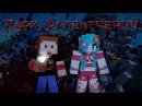 Minecraft Фильм Ужасов - Парк Развлечений [Minecraft Machinima HD]