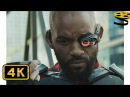 Знакомство с Дэдшотом. Бэтмен против Дэдшота Отряд самоубийц 4K ULTRA HD