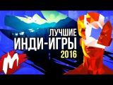 Лучшие ИНДИ-ИГРЫ 2016 Итоги года - игры 2016 Игромания