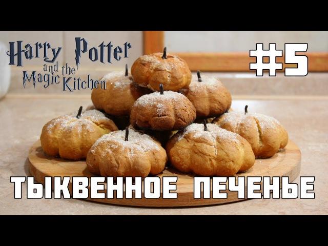 5 Тыквенное печенье - Harry Potter and the Magic Kitchen - Кухня Гарри Поттера