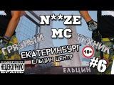 NOIZE MC в Екатеринбурге, Ельцин Центр #6 (Грязный техник)