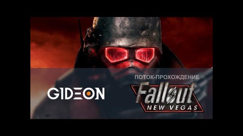 Стрим: Fallout: New Vegas - Начало
