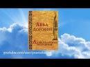 Авва Дорофей Душеполезные поучения Основа для монаха полная версия