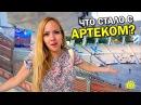 АРТЕК Что изменилось Украинский vs Российский ДО и ПОСЛЕ реконструкции Крым 2017