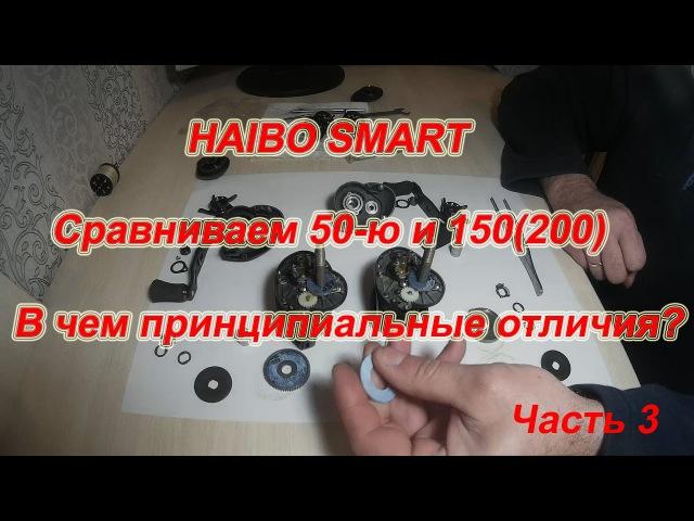 HAIBO SMART. Обзор И Сравнение 50-й и 150-й(200-й) серий катушек.