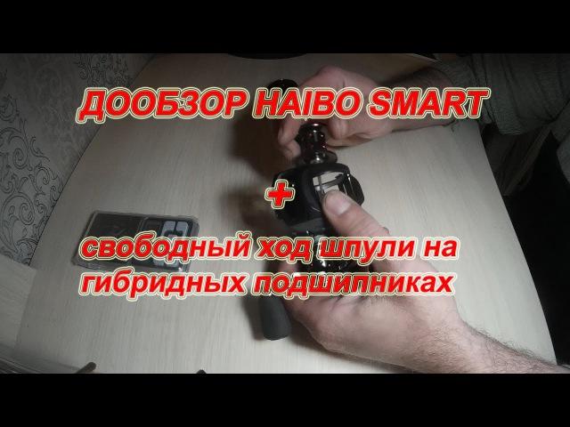 HAIBO SMART. Дообзор. Свободное Вращение Шпули На Гибридах.