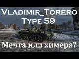 Type 59 - Мечта или химера - Гайд