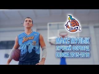 Максим Мулык - лучший форвард АБЛ сезона 2015/16