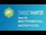 Target Hunter. Урок 58 Инструменты - Экспорт в CSV (Промокод внутри)