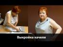 Как сделать вырез качели Выкройка качели для блузки или платья