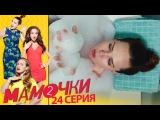 Мамочки - Мамочки - Серия 4 сезон 2 (24 серия) -  комедийный сериал HD