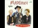 Тріо Маренич - Ой під вишнею (CD 2000)