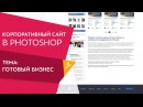 Создание каталога для продажи бизнеса Как правильно создавать сайты в Фотошоп ...