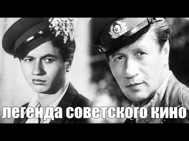 Леонид Быков - Легенда Советского Кино (история жизни)