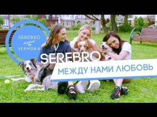 Премьера. SEREBRO / Серебро - Между нами любовь