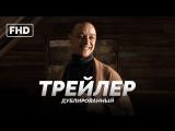 DUB | Трейлер №2: «Сплит / Split» 2017