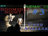 DoomsDay Night-2 #3. Село Азазеля.