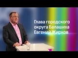 Анонс прямого эфира с главой г. о. Балашиха