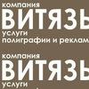 Витязь полиграфия реклама Днепр