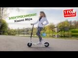 НОВИНКА! Уникальный электросамокат Xiaomi Mijia