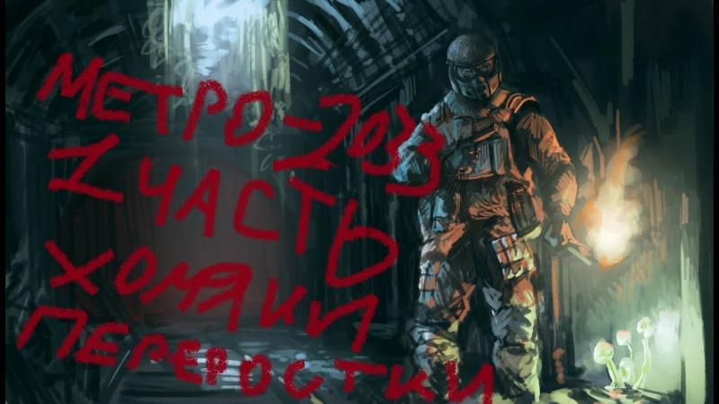 Metro 2033 redux-1 Хомяки переростки