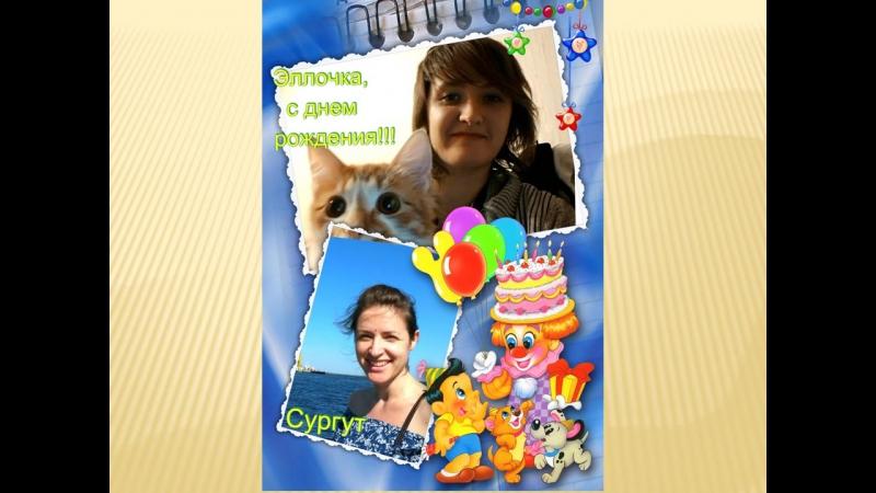 Поздравление Эллы с Днем рождения от Команды Зевс
