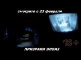 Трейлер к фильму Призраки Элоиз