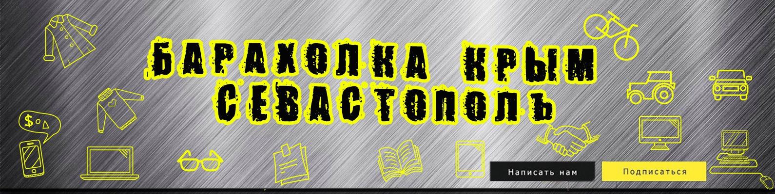 Доска объявлений севастополь б.каза дать объявление в газету ударник