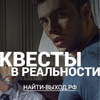 """""""Ловушка"""": квесты в реальности по всей России!"""
