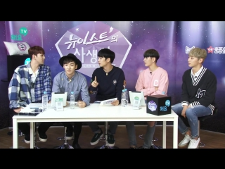 [해요TV] 뉴이스트의 사생활 1회 30분 하이라이트