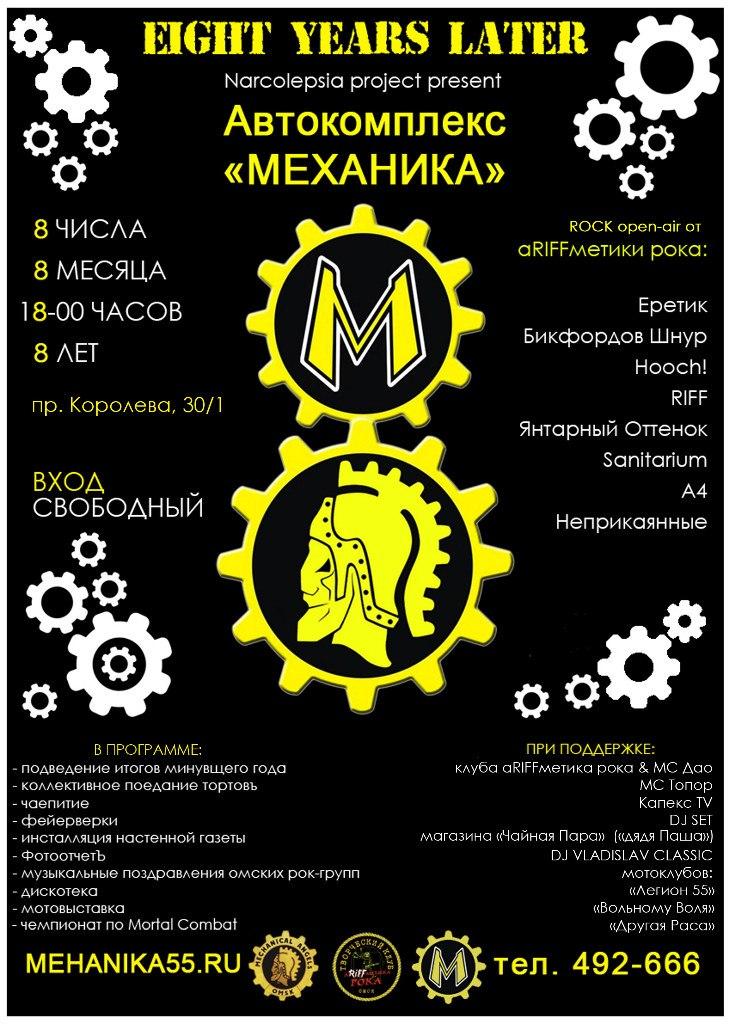 Автокомплекс «МЕХАНИКА»