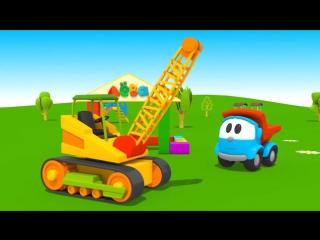 Мультики про машинки Грузовичок Лёва Малыш и Кран. Мультик - конструктор 3D