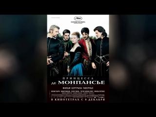 Принцесса де Монпансье (2010) | La princesse de Montpensier