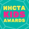 ИНСТАГРАМ-ПРЕМИЯ ИНСТАKIDS AWARDS 2017