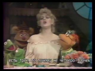 Маппет-Шоу (ЦТ СССР, 1990)