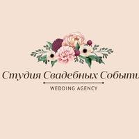 Логотип Свадьба в Великом Новгороде. Организация и декор