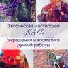 ТМ «SAU»: украшения и косметика ручной работы