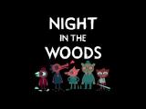 [Стрим] Night in the Woods. Часть 1