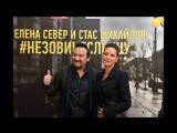 ПРЕМЬЕРА ПЕСНИ!   Стас Михайлов и Елена Север – Не зови, не слышу  (Аудио)