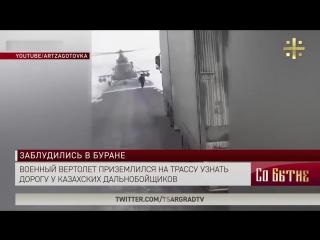 Военный вертолет приземлился на трассу узнать дорогу у казахских дальнобойщиков