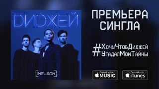 Nelson - Диджей (DJ, премьера трека 2017)