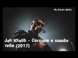 Jah Khalib - Сегодня я нашёл тебя (Lyrics, Текст Песни)